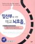 태교 뇌호흡(임산부를 위한)(CD1장포함)