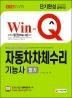 자동차차체수리기능사 필기 단기완성(2021)(Win-Q)(개정판)