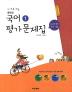 중학교 국어1 평가문제집(이삼형)(1학년1학기)(2013)