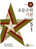 초등 수학 5-1(기본)(2018)(수학 좀 한다면 디딤돌)(개정판)