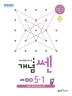 초등 수학 5-1(2020)(개념쎈)