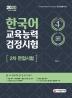 한국어교육능력검정시험 2차 면접시험 일주일 안에 다잡기(2020)(10판)