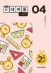 초등 수학 2학년 4월호(2020)(일간대치동)
