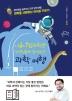 서울시립과학관 선생님들과 함께하는 과학 여행(여행도 교육이다)