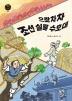 으랏차차 조선 실록 수호대(파란자전거 역사동화 6)