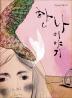 한나 이야기(사거리의 거북이 3)