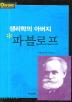 생리학의 아버지 파블로프(위대한과학자시리즈)