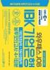 IBK기업은행 직업기초능력+직무수행능력 봉투모의고사 4+1회분(2020)(EBS 와우패스JOB)