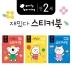 재밌다 스티커북: 만 2세 세트(전3권)