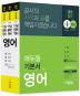 영어 합격 기본서(7급 9급 공무원)(2019)(에듀윌)(전4권)