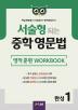 중학 영문법 완성. 1: 영작 훈련 WookBook(서술형 되는)