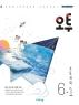 초등 과학 6-1(2021)(오투)