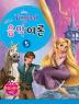 음악이론. 5(Disney(디즈니))