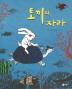 토끼와 자라(비룡소 전래동화 10)(양장본 HardCover)