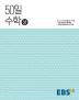 고등 수학(상)(2020)(EBS 50일)