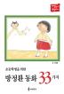 초등학생을 위한 방정환 동화 33가지(아침독서 권장도서 13)