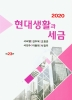 현대생활과 세금(2020)(23판)