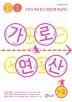 초등 가로 연산 1-2(교과서 개념잡고 자동으로 복습하는)(바탕 다지기 시리즈)