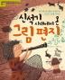 신석기 시대에서 온 그림 편지(처음부터 제대로 배우는 한국사 그림책 9)