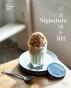 카페 시그니처 메뉴 101