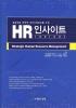 HR인사이트(공공부문 전략적 인적자원관리를 위한)(양장본 HardCover)
