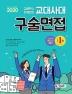 김윤환, 이채린의 교대사대 구술면접(2020)