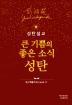 성탄설교 큰 기쁨의 좋은 소식 성탄(휘선 박윤식 목사 설교집 3)