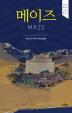 메이즈(Maze)(간바라 메구미 시리즈 1)