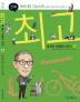마쓰시타 고노스케(기탄위인만화)(최고를 꿈꾼 사람들의 이야기 17)