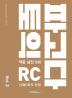 �İ�� ������ ���� ���� 5ȸ RC Vol. 2