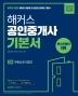부동산공시법령(공인중개사 기본서 2차)(2020)(해커스 공인중개사)