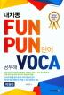 대치동 FUNPUN 단어 공부해 VOCA (어원편)