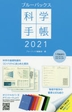 [해외]ブル-バックス科學手帳
