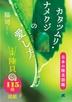 [해외]カタツムリ.ナメクジの愛し方 日本の陸貝圖鑑