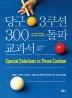 당구 3쿠션 300 돌파 교과서(지적생활자를 위한 교과서)