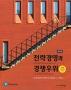 전략경영과 경쟁우위(6판)