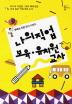 나의 직업 보육.유치원교사(행복한 직업 찾기 시리즈)