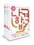 위험물산업기사 필기+실기+무료동영상(2020)(나합격)(전3권)