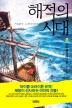 해적의 시대