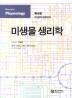 미생물 생리학(4판)