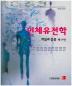 인체유전학: 개념과 응용(11판)