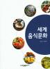 세계음식문화