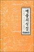 예불의식집(불교서원 6)