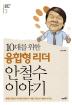 융합형 리더 안철수 이야기(10대를 위한)(청소년을 위한 롤모델 멘토시리즈 3)