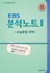 고등 국어영역 수능완성 국어(2019)(EBS 분석노트2)