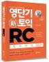 ���ܱ� ������ RC