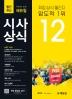 시사상식(2019년 12월호)(월간최신 취업에 강한 에듀윌)