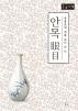 안목(큰글자책)(유홍준의 미를 보는 눈 3)