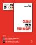 전효진 한권 행정법총론(2021)