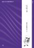 악령. 2(진형준 교수의 세계문학컬렉션 48)